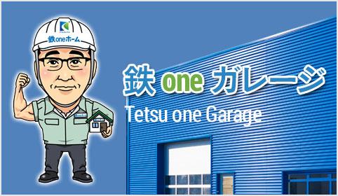 鉄oneホーム
