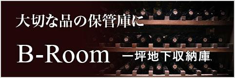 地下収納庫「B-room」